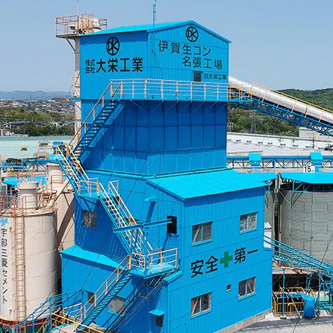 伊賀生コン名張工場