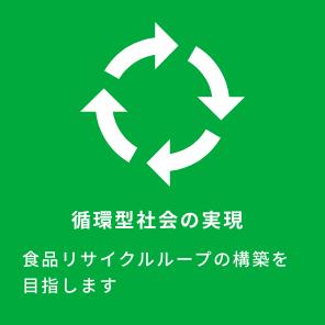 循環型社会の実現