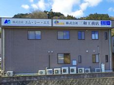 株式会社三和工務店 伊賀支店